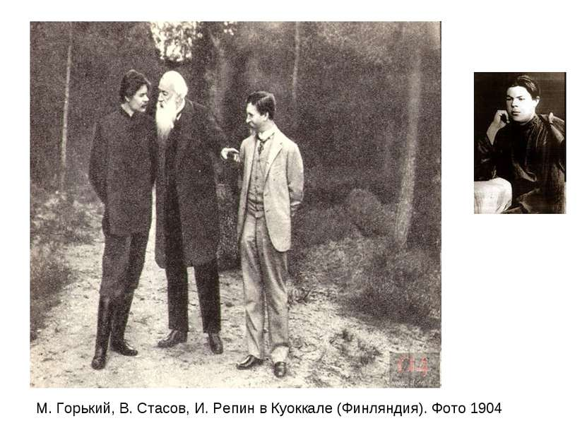 М. Горький, В. Стасов, И. Репин в Куоккале (Финляндия). Фото 1904