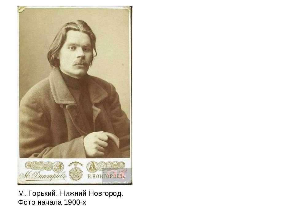 М. Горький. Нижний Новгород. Фото начала 1900-х