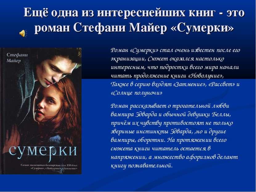 Ещё одна из интереснейших книг - это роман Стефани Майер «Сумерки» Роман «Сум...