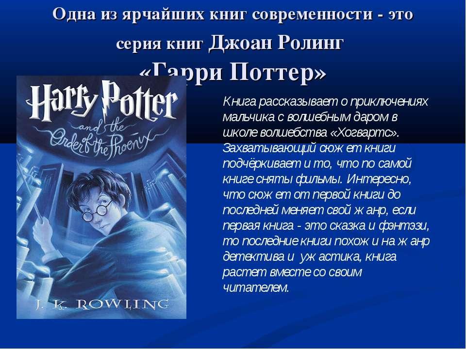 Одна из ярчайших книг современности - это серия книг Джоан Ролинг «Гарри Потт...