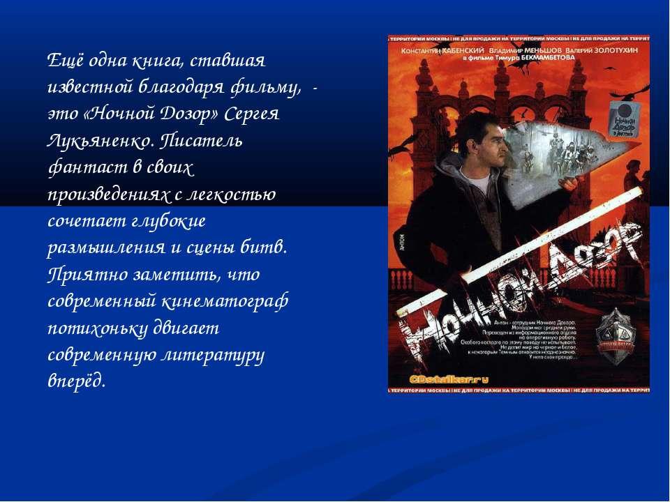 Ещё одна книга, ставшая известной благодаря фильму, - это «Ночной Дозор» Серг...