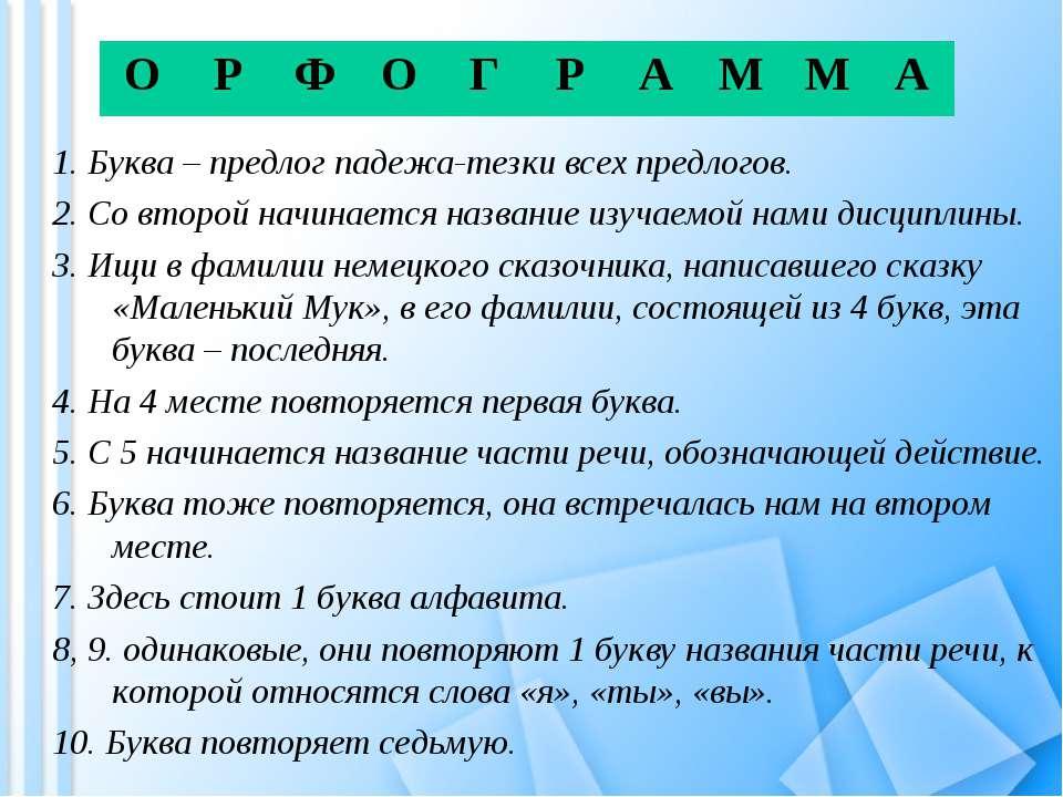 1. Буква – предлог падежа-тезки всех предлогов. 2. Со второй начинается назва...