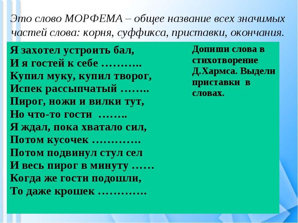 Это слово МОРФЕМА – общее название всех значимых частей слова: корня, суффикс...