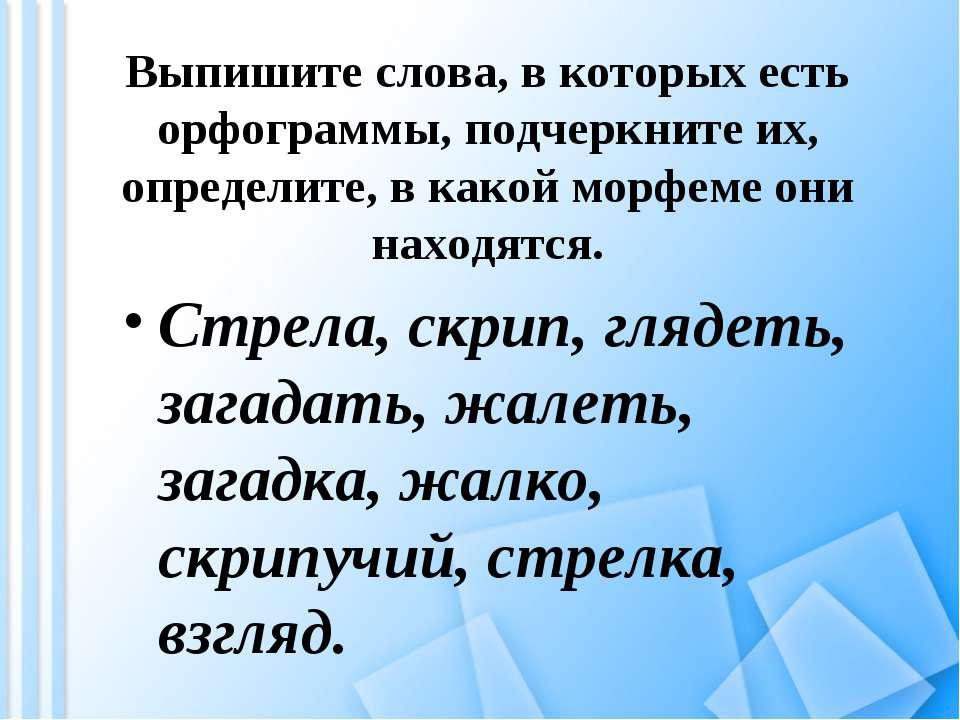 Выпишите слова, в которых есть орфограммы, подчеркните их, определите, в како...