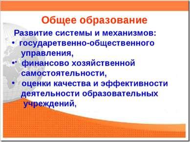 Общее образование Развитие системы и механизмов: государетвенно-общественного...