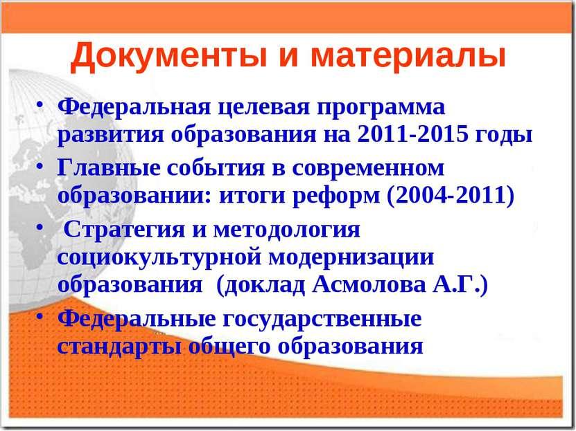 Документы и материалы Федеральная целевая программа развития образования на 2...