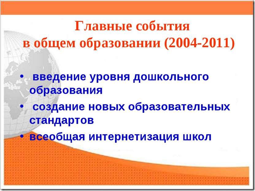 Главные события в общем образовании (2004-2011) введение уровня дошкольного о...