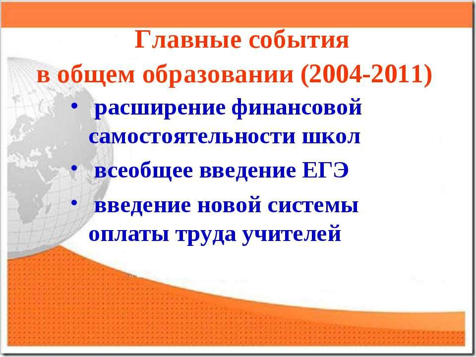 Главные события в общем образовании (2004-2011) расширение финансовой самосто...