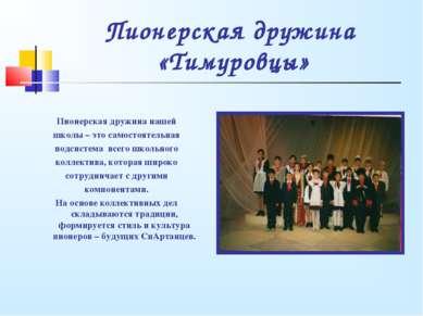 Пионерская дружина «Тимуровцы» Пионерская дружина нашей школы – это самостоят...