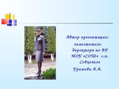 Автор презентации: заместитель директора по ВР МОУ «СОШ» с.п. Совхозное Урише...