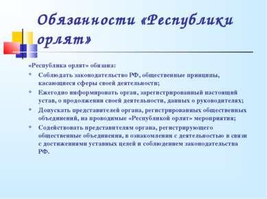 Обязанности «Республики орлят» «Республика орлят» обязана: Соблюдать законода...