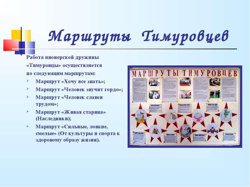 Маршруты Тимуровцев Работа пионерской дружины «Тимуровцы» осуществляется по с...