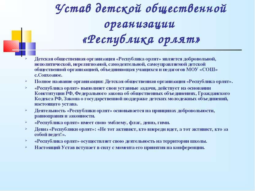 Устав детской общественной организации «Республика орлят» Детская общественна...