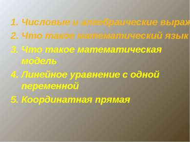 Числовые и алгебраические выражения Что такое математический язык Что такое м...