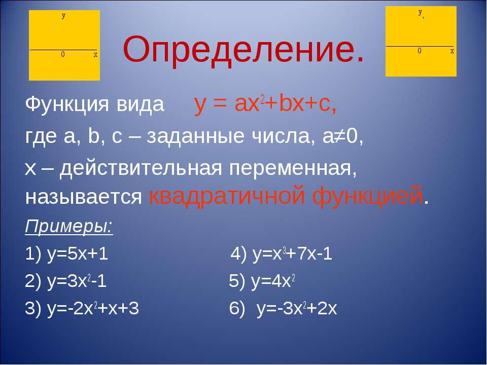 Определение. Функция вида у = ах2+bх+с, где а, b, c – заданные числа, а≠0, х ...