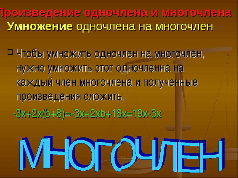 Произведение одночлена и многочлена Умножение одночлена на многочлен Чтобы ум...