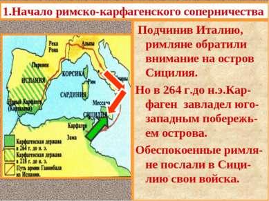 1.Начало римско-карфагенского соперничества В то время как Рим стал самым мог...