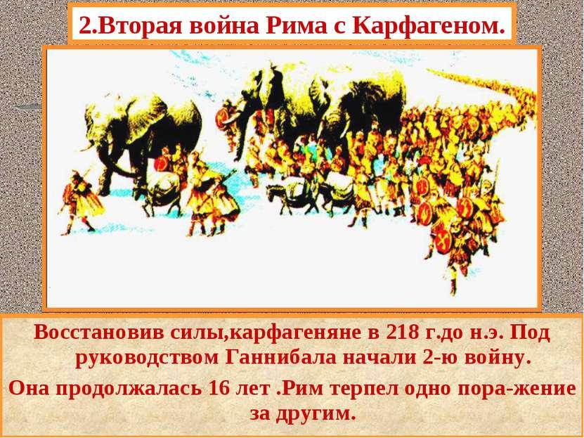 2.Вторая война Рима с Карфагеном. Восстановив силы,карфагеняне в 218 г.до н.э...
