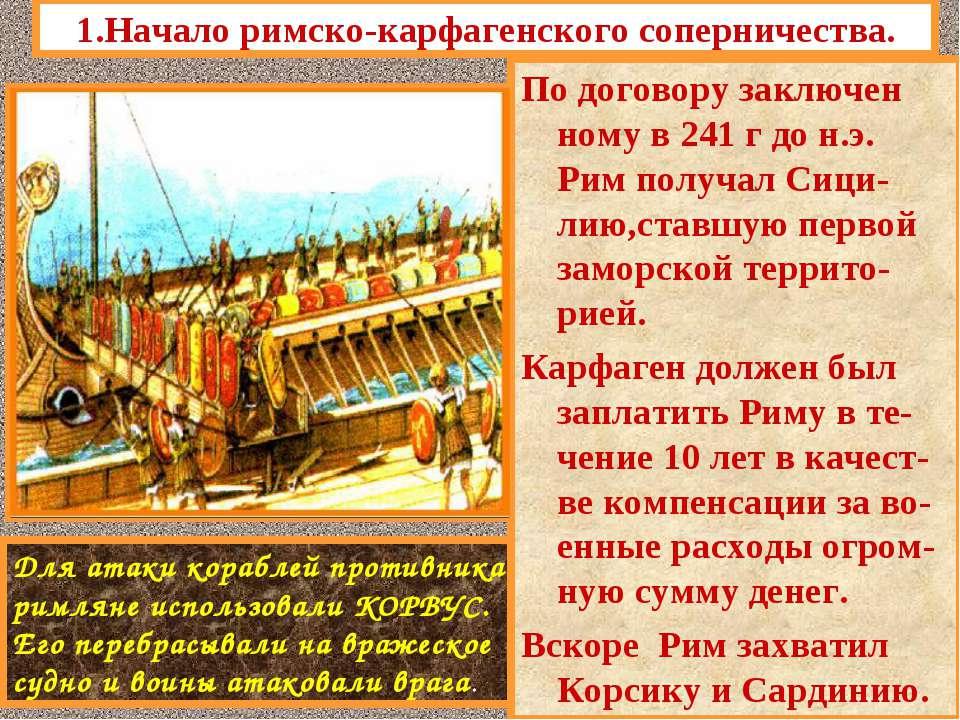 1.Начало римско-карфагенского соперничества. Война продолжалась 20 лет. Римля...