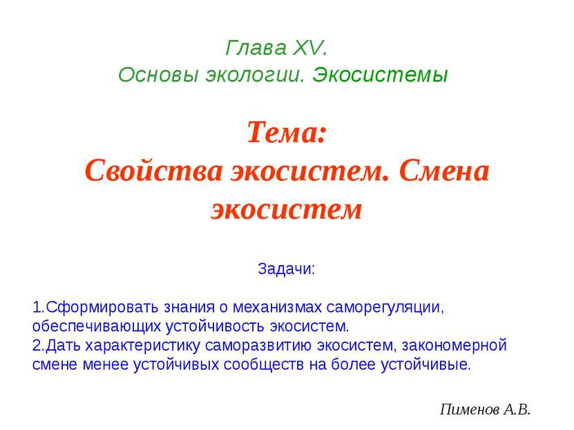 Глава ХV. Основы экологии. Экосистемы Пименов А.В. Тема: Свойства экосистем. ...