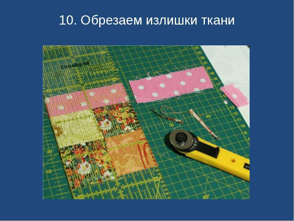 10. Обрезаем излишки ткани