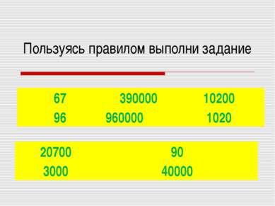 Пользуясь правилом выполни задание 67 96 390000 960000 10200 1020 20700 3000 ...