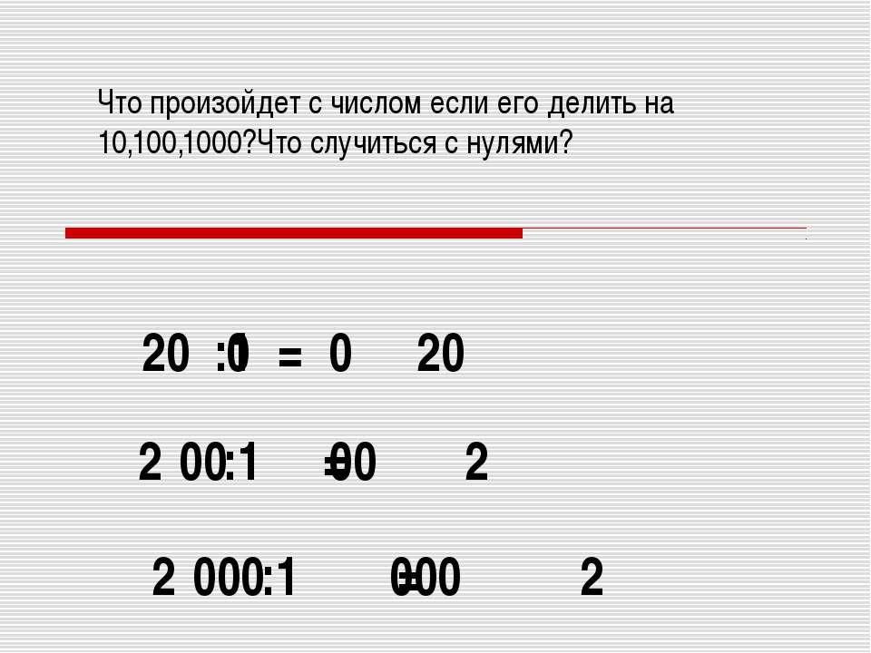 Что произойдет с числом если его делить на 10,100,1000?Что случиться с нулями...