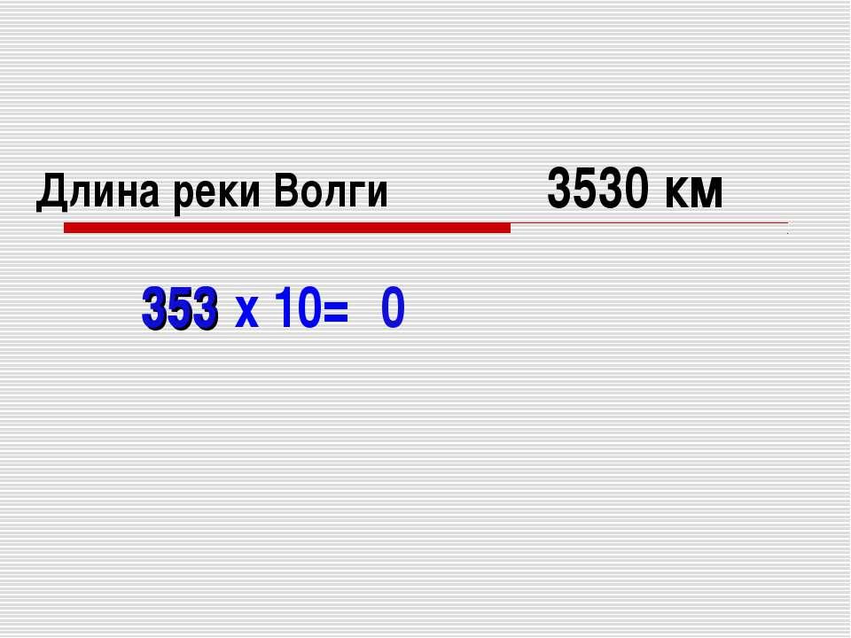 Длина реки Волги 353 х 10= 353 0 3530 км