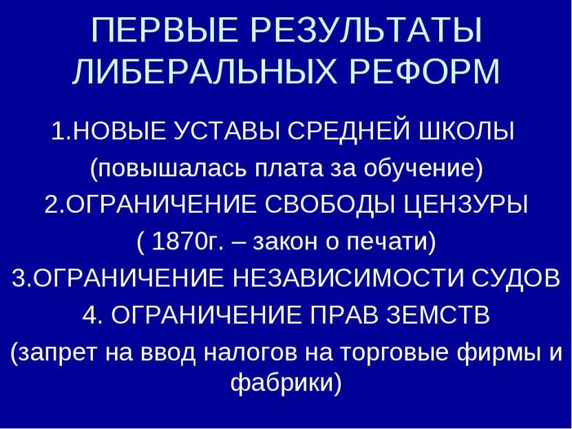 ПЕРВЫЕ РЕЗУЛЬТАТЫ ЛИБЕРАЛЬНЫХ РЕФОРМ 1.НОВЫЕ УСТАВЫ СРЕДНЕЙ ШКОЛЫ (повышалась...