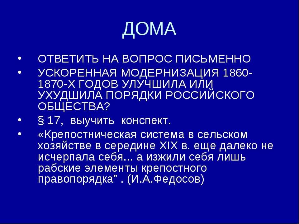 ДОМА ОТВЕТИТЬ НА ВОПРОС ПИСЬМЕННО УСКОРЕННАЯ МОДЕРНИЗАЦИЯ 1860-1870-Х ГОДОВ У...