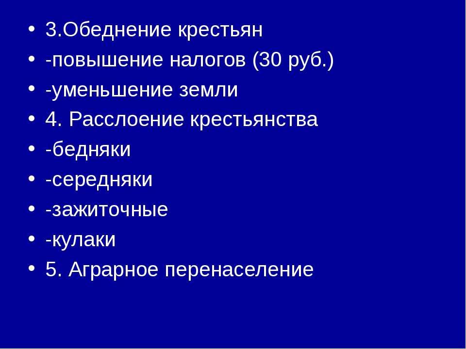 3.Обеднение крестьян -повышение налогов (30 руб.) -уменьшение земли 4. Рассло...