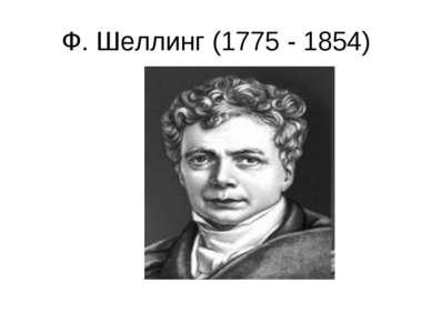 Ф. Шеллинг (1775 - 1854)
