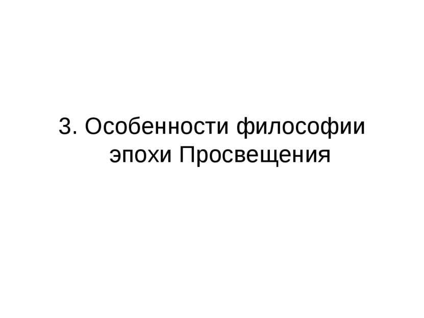 3. Особенности философии эпохи Просвещения