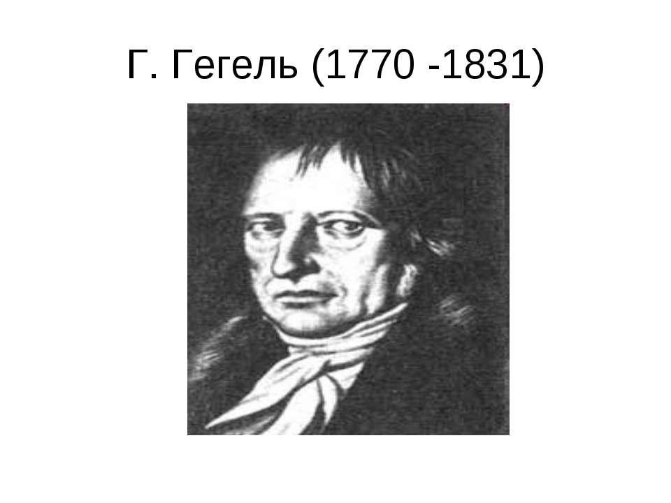 Г. Гегель (1770 -1831)