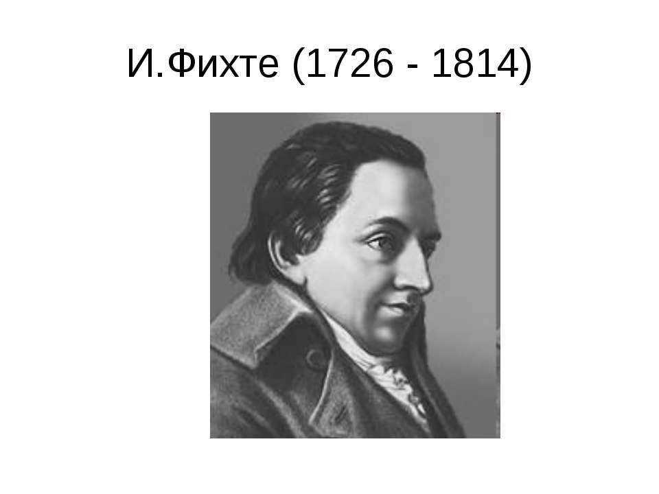 И.Фихте (1726 - 1814)