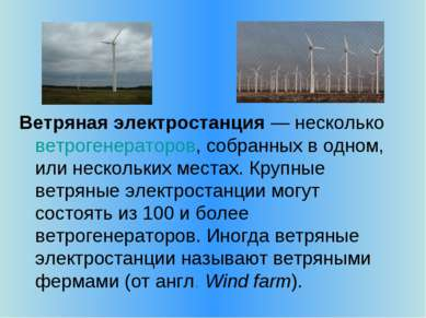 Ветряная электростанция — несколько ветрогенераторов, собранных в одном, или ...