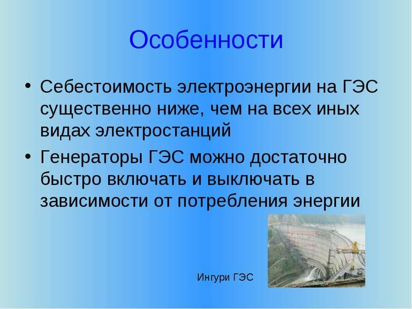 Особенности Себестоимость электроэнергии на ГЭС существенно ниже, чем на всех...