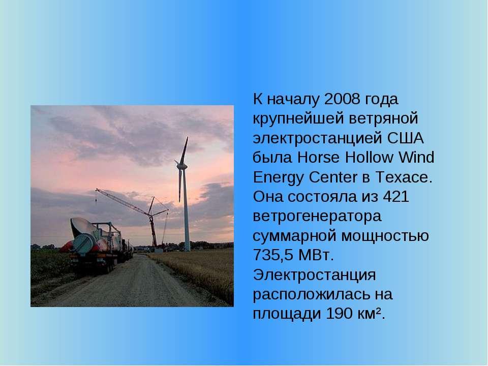 К началу 2008 года крупнейшей ветряной электростанцией США была Horse Hollow ...