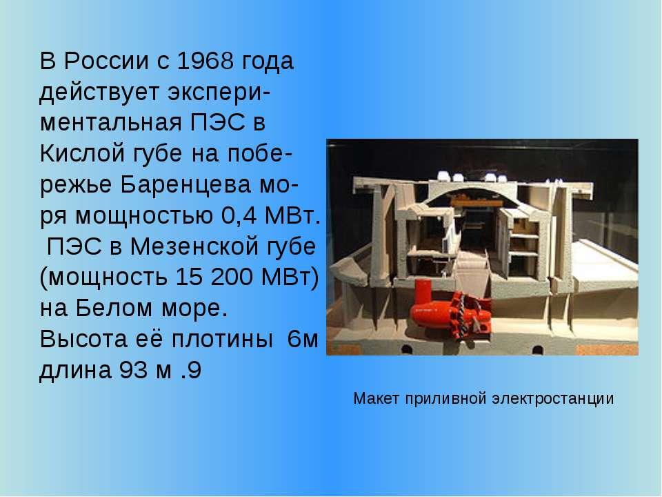 В России c 1968 года действует экспери-ментальная ПЭС в Кислой губе на побе-р...