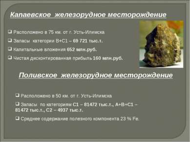Расположено в 75 км. от г. Усть-Илимска Запасы категории В+С1 – 69721 тыс.т....