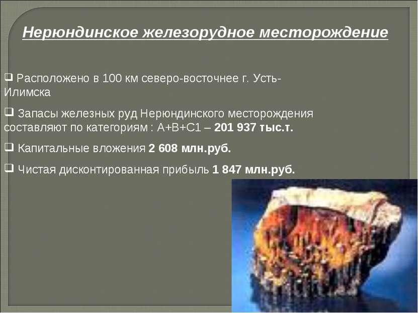 Расположено в 100 км северо-восточнее г. Усть-Илимска Запасы железных руд Нер...