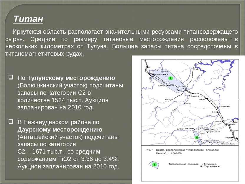 Титан По Тулунскому месторождению (Болюшкинский участок) подсчитаны запасы по...