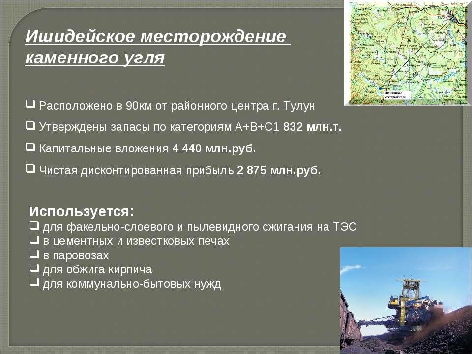 Расположено в 90км от районного центра г. Тулун Утверждены запасы по категори...