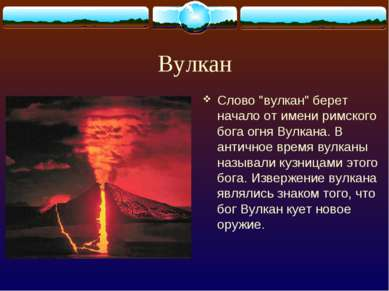 "Вулкан Слово ""вулкан"" берет начало от имени римского бога огня Вулкана. В ант..."