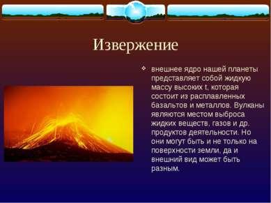 Извержение внешнее ядро нашей планеты представляет собой жидкую массу высоких...