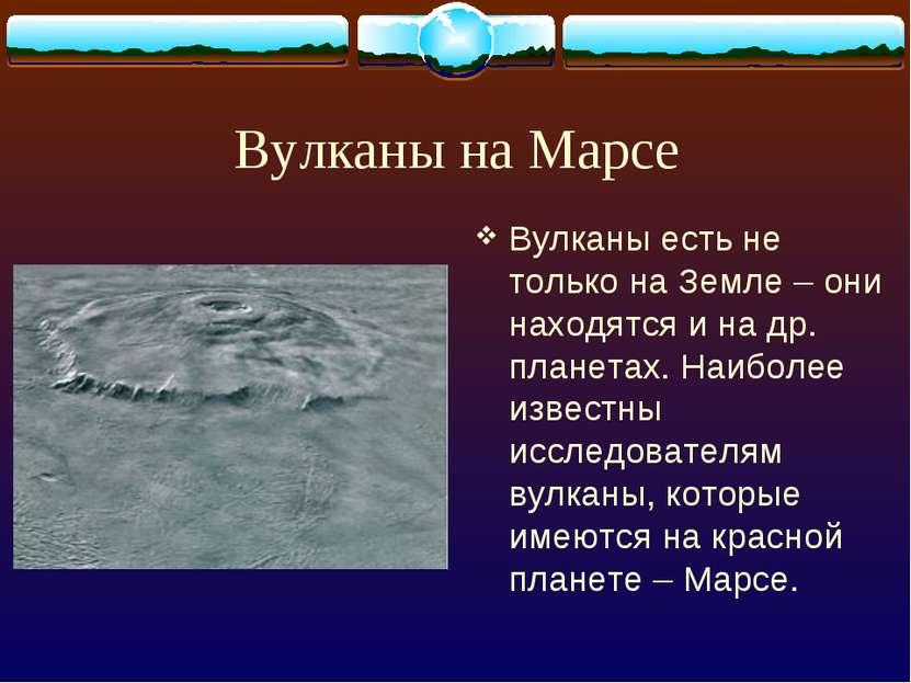 Вулканы на Марсе Вулканы есть не только на Земле – они находятся и на др. пла...