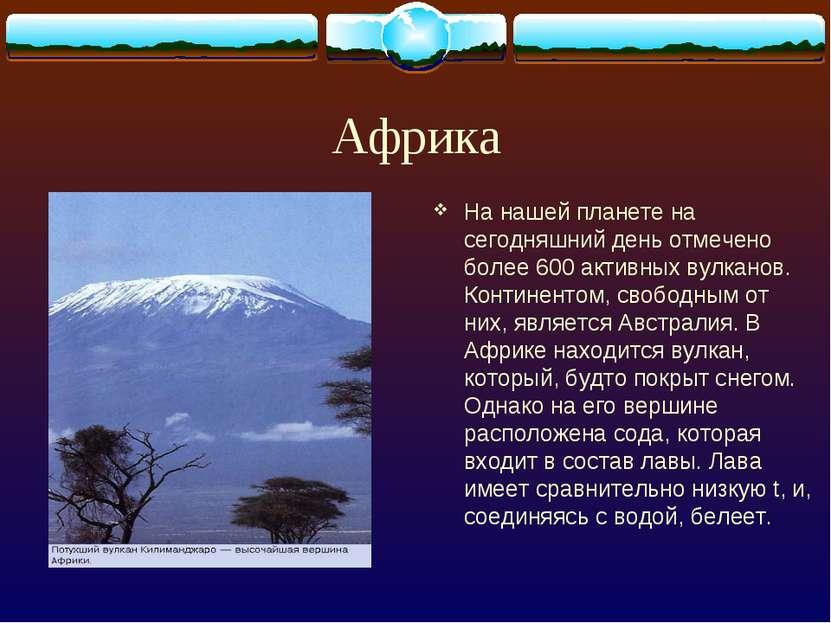 Африка На нашей планете на сегодняшний день отмечено более 600 активных вулка...