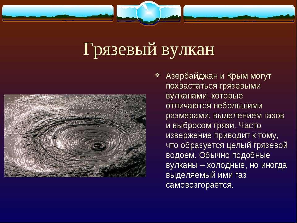 Грязевый вулкан Азербайджан и Крым могут похвастаться грязевыми вулканами, ко...