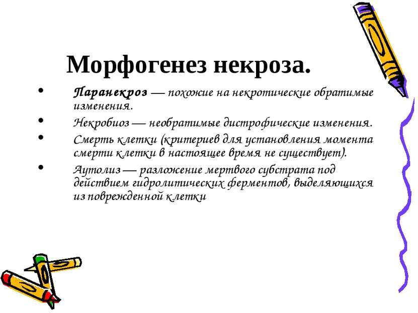 Морфогенез некроза. Паранекроз — похожие на некротические обратимые изменения...