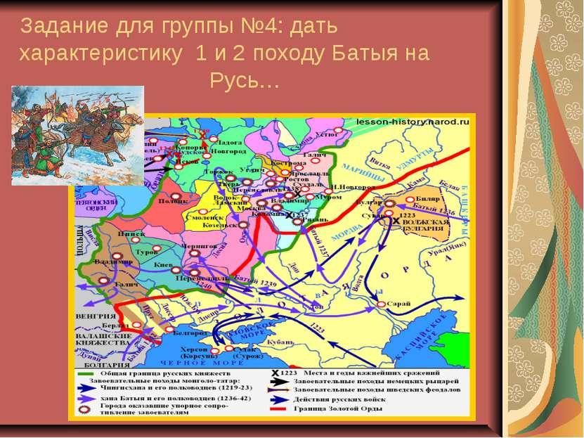 Задание для группы №4: дать характеристику 1 и 2 походу Батыя на Русь…